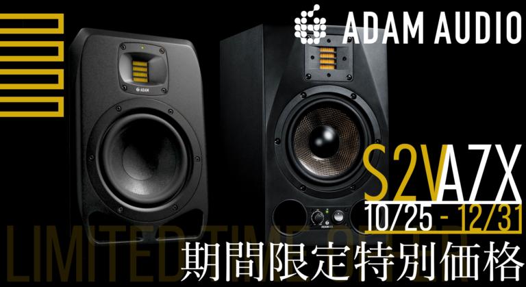 Adam Audio S2/A7X Promotion