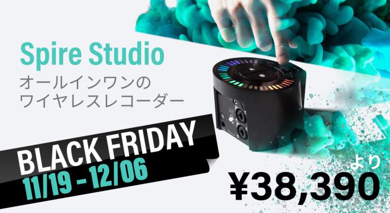 iZotope Spire Studio Black Friday Banner