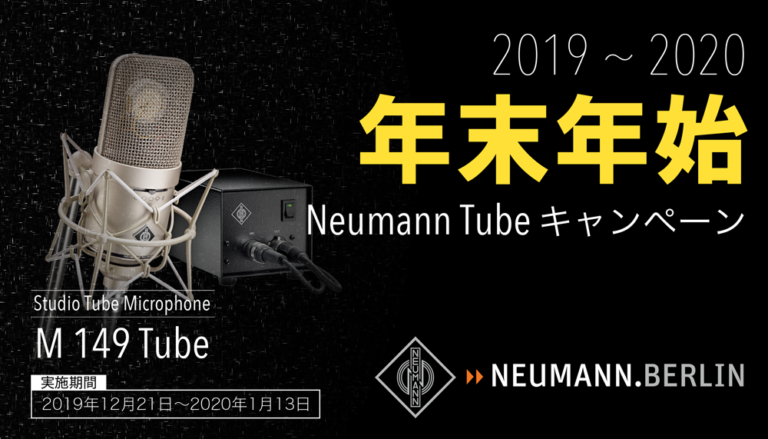 Neumann Tube Campaign