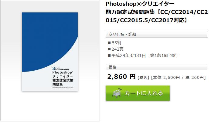 Photoshop Creators Skills Qualification Official Textbook